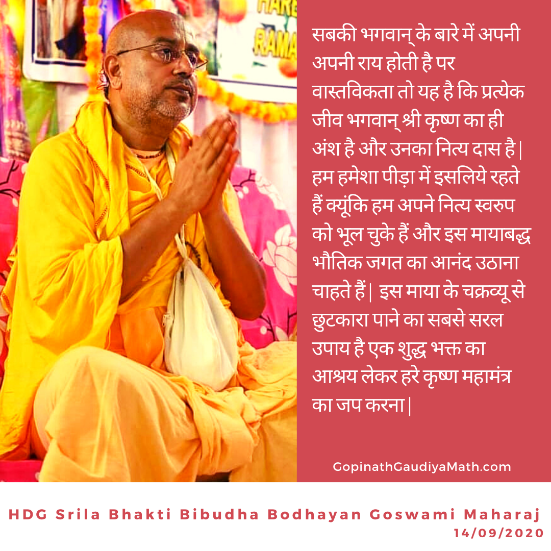 Srila-Bhakti-Bibudha-Bodhayan-Goswami-Maharaj-Quote-14-September-2020-Hindi