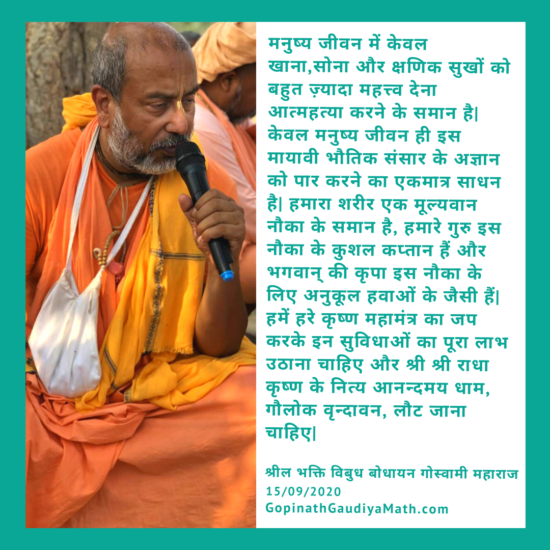 Srila-Bhakti-Bibudha-Bodhayan-Goswami-Maharaj-Quote-15-September-2020-Hindi